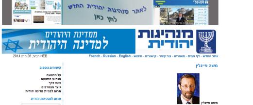 ממדינת היהודים למדינה היהודית