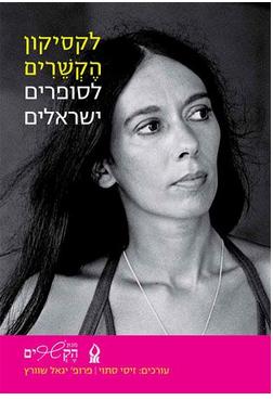 2014-11-18 14_20_10-לקסיקון הקשרים לסופרים ישראלים