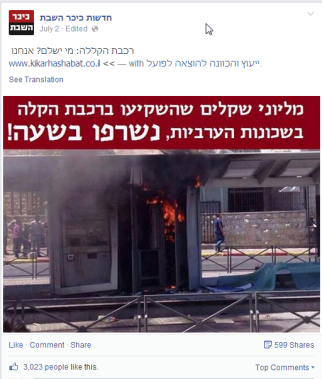 מיליוני שקלים שהשקיעו ברכבת הקלה נשרפו בשעה אחת- כיכר השבת