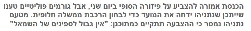 2014-12-08 11_41_42-ynet יומיים לפיזור הכנסת_ טרם נקבעה ישיבה - חדשות