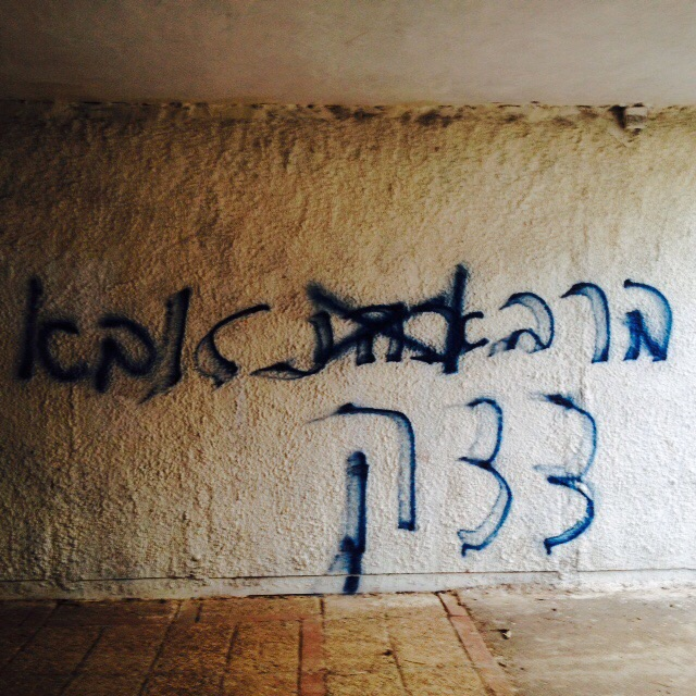 תמונה של גרפיטי מתוקן ירושלים  כהנא צדק- ברבאבא צדק