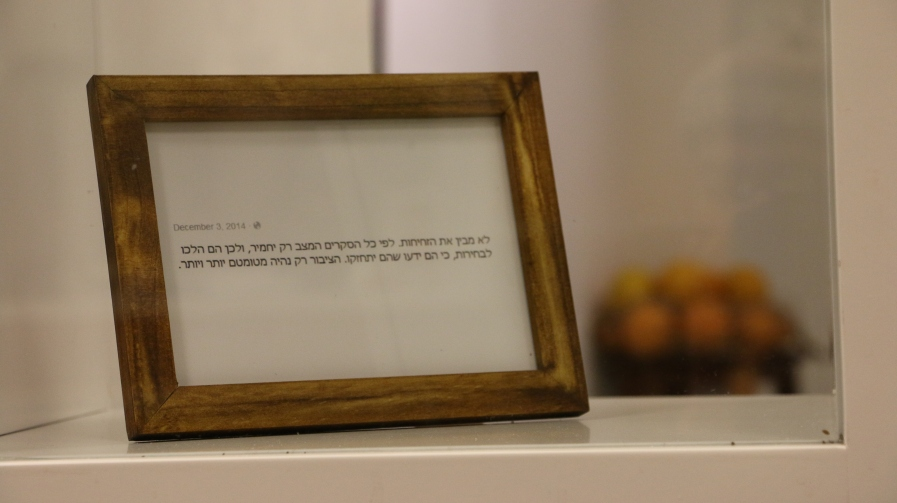 מתוך התערוכה: הצצה מצמררת (נעילה 21.3.15) צילם: יונתן סוויד