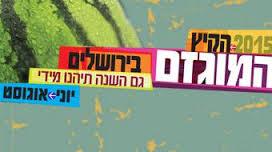 סלוגן ירושלים  אלעד ירון