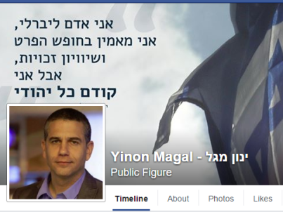 2015-10-19 18_45_06-‫‎ינון מגל - Yinon Magal‎