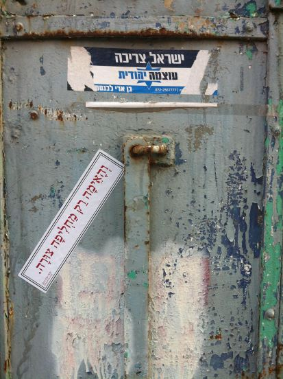 האימה רק מחליפה צורה נחלאות ירושלים