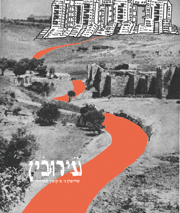 cover eyruvin 3 שער עירובין ג .png
