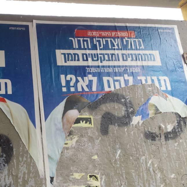 כרזת בחירות אגודת ישראל תגובה ישראל כהן