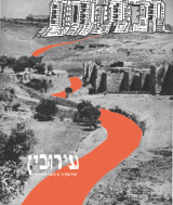 cover eyruvin 3 שער עירובין ג